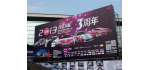 RES Racing排气参加2013年上海CAS改装车展